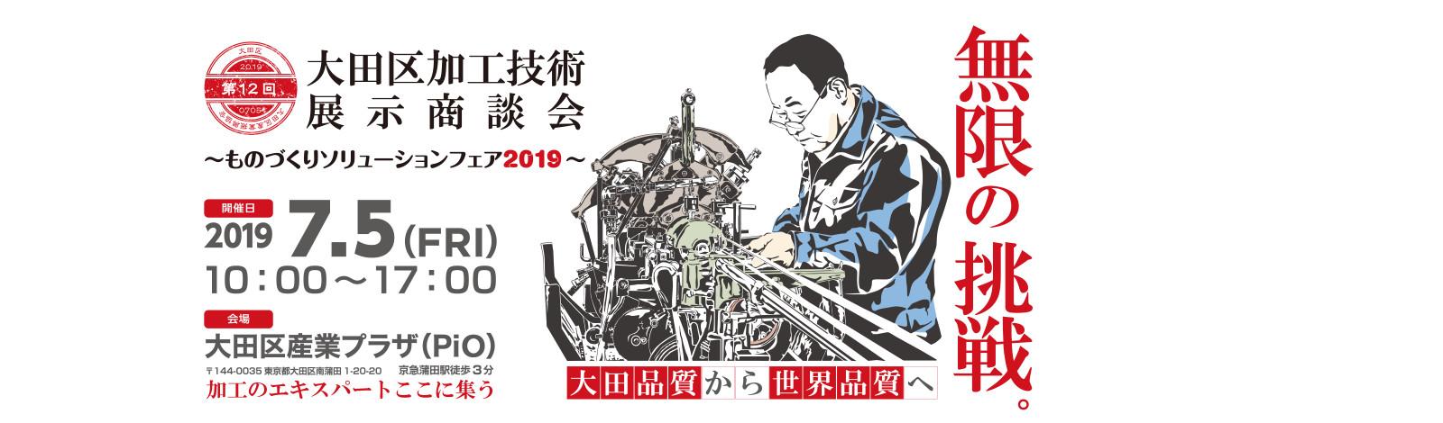 出展終了:第12回大田区加工技術展示商談会