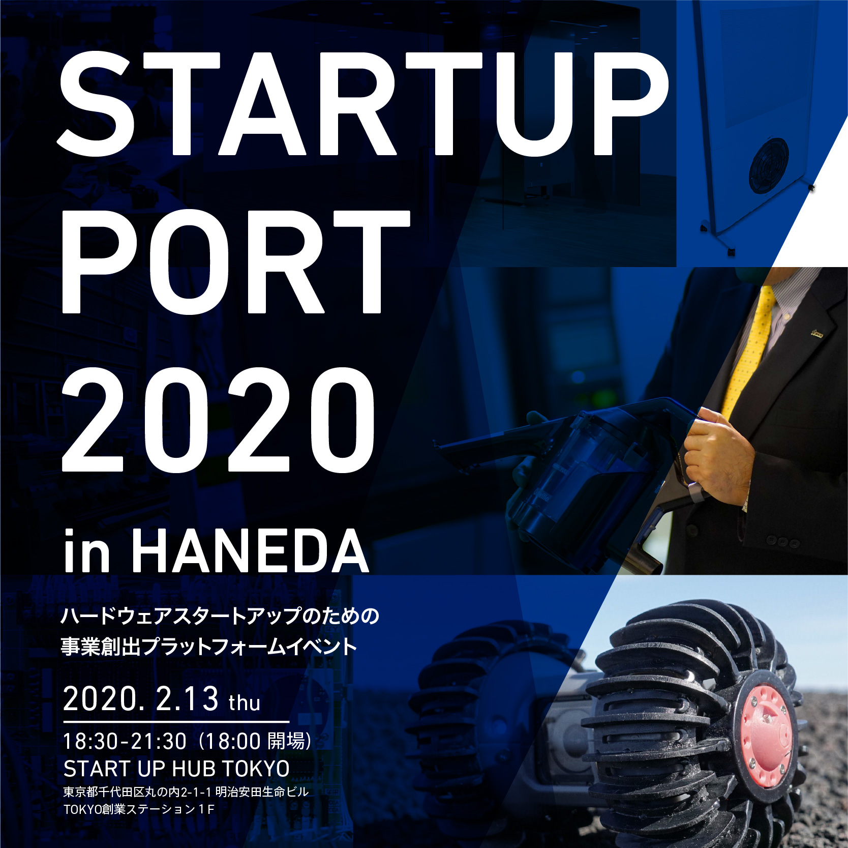 『イベント開催』STARTUP PORT 2020